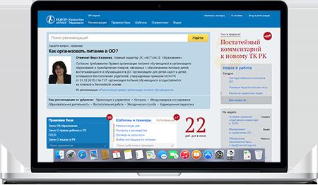 Электронная система «ACTUALIS: Образование»
