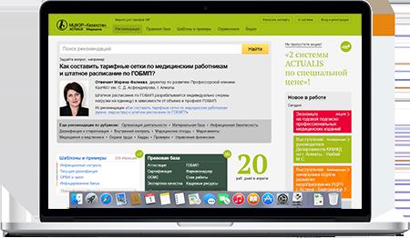 Электронная система «ACTUALIS: Медицина»
