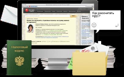 Бухгалтерская справочная система «Система Главбух». Рекомендации по бухгалтерскому учету и расчету налогов, налоговый кодекс РФ, правовая база и формы документов тест