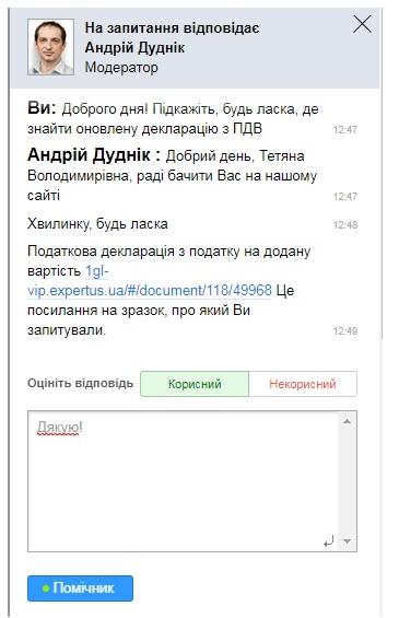 Онлайн-помічник