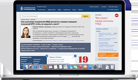 Справочная система «Управление МКД» - онлайн-система экспертных рекомендаций для руководителей и специалистов органов государственного жилищного надзора, органов местного самоуправления, управляющих организаций, ТСЖ, ЖК. ЖСК